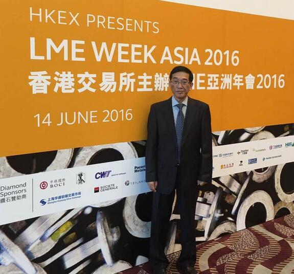 刘昂生董事长出席2016年LME亚洲年会