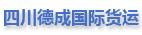 四川德成国际货运代理有限公司