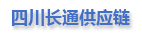 四川长通供应链管理有限公司