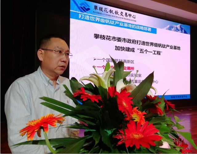 中国钛白粉行业节能绿色制造及应用论坛