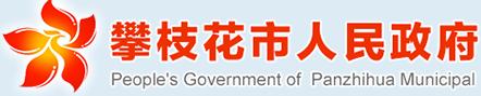 攀枝花人民政府